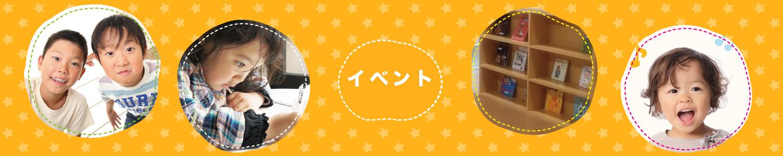 渋谷区/児童青少年センター フレンズ本町 イベント
