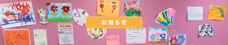 渋谷区/児童青少年センター フレンズ本町 お知らせ