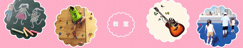 渋谷区/児童青少年センター フレンズ本町 教室