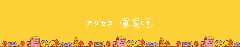 渋谷区/児童青少年センター フレンズ本町 アクセス