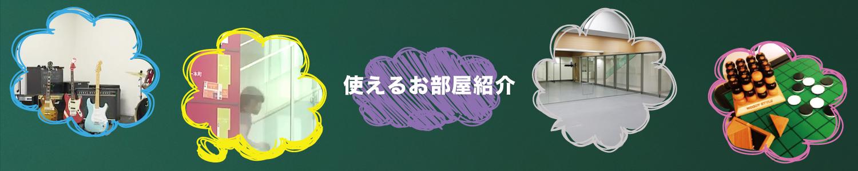 渋谷区/児童青少年センター フレンズ本町 使えるお部屋紹介