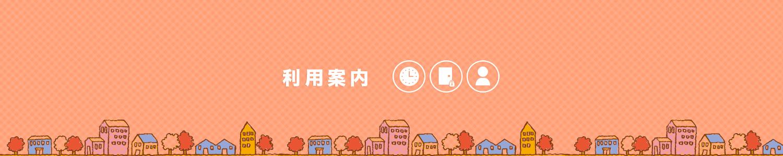 渋谷区/児童青少年センター フレンズ本町 利用案内