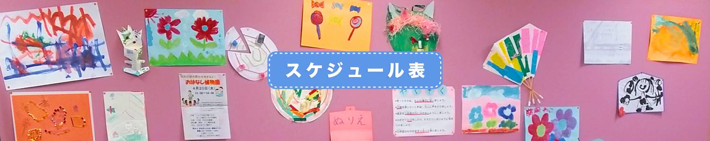 渋谷区/児童青少年センター フレンズ本町 スケジュール