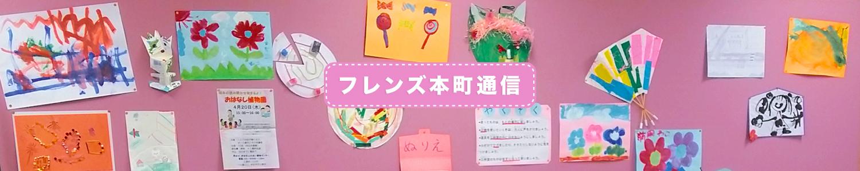 渋谷区/児童青少年センター フレンズ本町 フレンズ通信