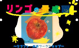 リンゴの量感画