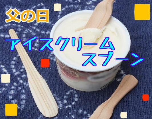 アイス1(ぼかし) - コピー