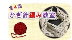 編み物連続