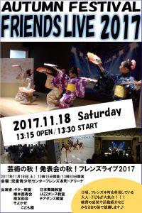 フレンズライブ秋2017